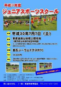 平成30年ジュニアスポーツスクール